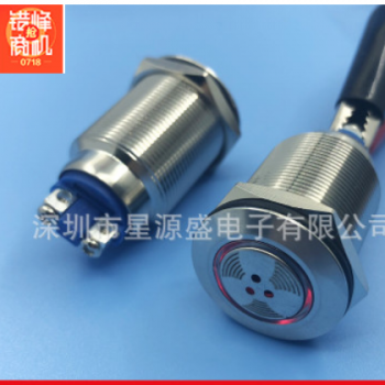 不锈钢22mm金属蜂鸣器 带闪光LED灯防水防油 螺丝脚 12V 24V 220V