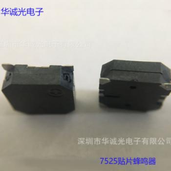 电磁式无源贴片蜂鸣器 7525 7.5*7.5*2.5MM侧发音 耐高温 3V 3.6V