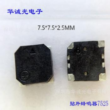 供应7525 8530 贴片式蜂鸣器 电磁式无源蜂鸣器 防丢器报警器专用