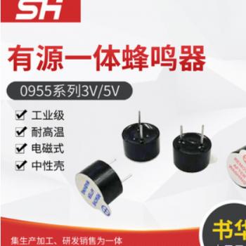 厂家供应0955有源蜂鸣器 3V/5V蜂鸣器 支持定制