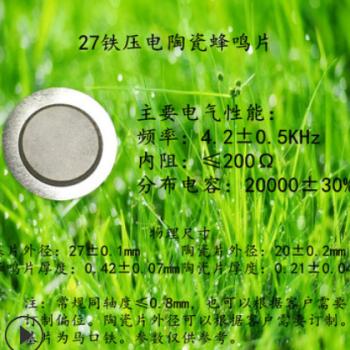环保报警器用27mm铁加铝壳加塑壳大声高品质压电代焊线蜂鸣片器