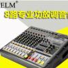 ELM 8路调音台功放一体机 专业双编组 24Bit DSP效果 演出 调音台