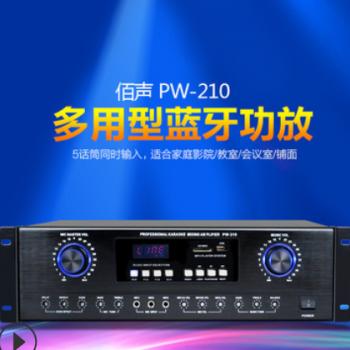 佰声PW-210 250W+250W大功率家庭影院合并式卡包功放机带蓝牙USB