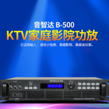 音智达B-500大功率DSP合并式定阻功放机KTV卡拉OK高级会所功放