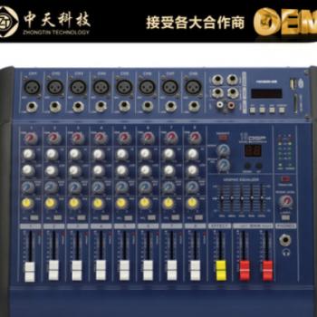 ELM 8路带功放调音台 效果调音台 自带电压转换 国外出口调音台