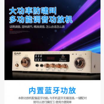 QAP 厂家直销家用音箱大功率蓝牙K歌功放机舞台会议室HIFI专业用