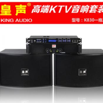 KingAudio/皇声 K830一拖二10-20平米 专业卡拉OK音箱KTV音响套装