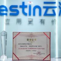 "Testin云测应用安全扫描荣获""中国IT互联网最受用户欢迎产品奖"""