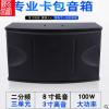 厂家批发家庭ktv音响10寸卡包家用包房会议室音响家庭卡拉OK音箱