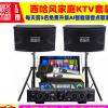 家庭ktv音响套装家用点歌一体机卡拉ok音箱功放无线麦克风K歌全套