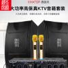 产地货源家庭ktv音响套装定制K歌专业音响功放卡拉ok点歌系统批发