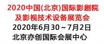 2020中国(北京)国际影剧院及影视技术设备展览会