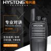 公网对讲机 HYSTONG /海兴通对讲机SZ-555C善理2/3G手台GPS定位