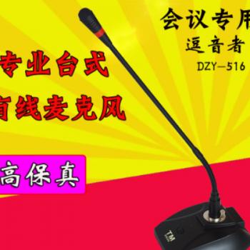 逗音者 有线台式话筒公司办公会议学校教室紧急播音喊话
