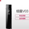 【价格可议】纽曼v03数码录音笔 高清专业远距降噪 mp3音乐播放器