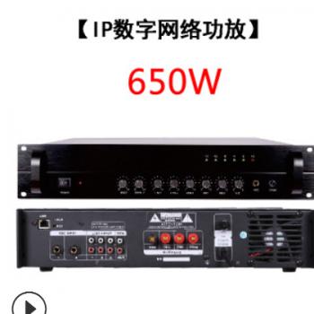 逗音者 IP数字网络功放寻址校园工厂公共广播系统功率放大器650W