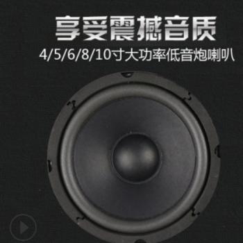 5寸喇叭低音炮喇叭音响KTV音箱中频扬声器低音炮喇叭6寸8寸10寸