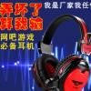 头戴护耳式黑白色电竞游戏耳机学生教学网吧防暴手机电脑通用耳唛