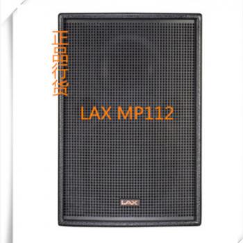 供应批发正品 LAX锐丰 MP112 12寸专业音响 会议音箱
