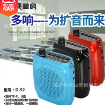 多想D92 小蜜蜂扩音器教师专用无线耳麦户外导游教学讲课播放器