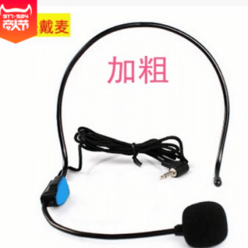 教学扩音器通用专用头戴麦扩音机麦克风话筒导游有线小蜜蜂麦克