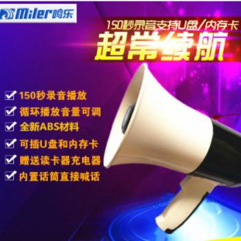 鸣乐HM-130U 锂电插卡U盘喊话器手持扩音喇叭150秒录音大声公