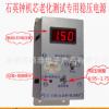 厂家直销石英钟机芯挂机闹机跳秒扫描机芯专业老化测试板稳压电源