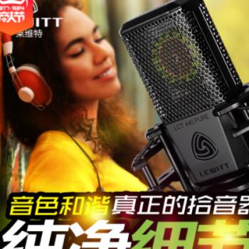 LEWITT/莱维特 LCT440PURE电脑K歌主播直播电容麦克风话筒