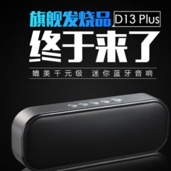 小霸王D13无线金属 蓝牙音箱重低音无损HIFI 低音炮便携插卡音响