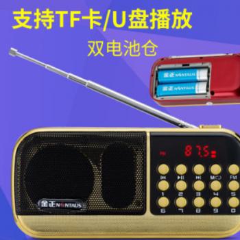 金正B870 收音机MP3老人迷你小音响插卡音箱便携式音乐播放器