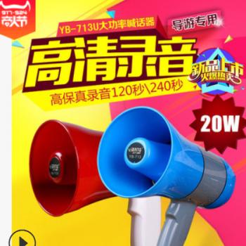 亿邦手持锂电喊话器YB-713U 圆筒形扩音喊话器