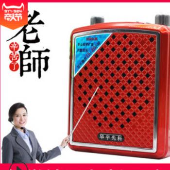 厂家批发 华宇先科T-168可插U盘多功能便携式 电脑教学扩音器