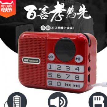 T6610老年迷你收音机MP3插卡多功能超长待机唱戏机数显便携式音箱