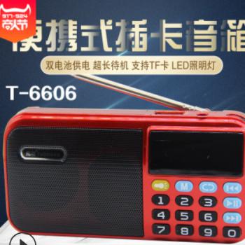 拓响T-6606双电老年收音机插卡音箱圣经播放器基督耶稣教讲道诗歌