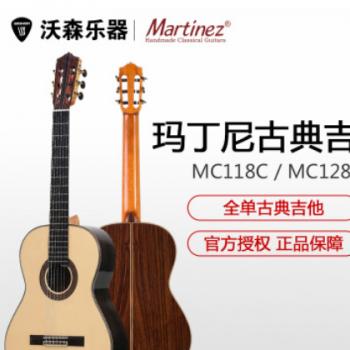玛丁尼 Martinez MC-118C S 128C S全单马丁尼39寸古典 演奏吉他