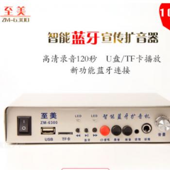蓝牙款12V 大功率车载宣传扩音器户外广告喊话器地摊叫卖100W喇叭