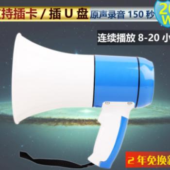 鸣乐 HM-130U手持喇叭扩音器大声公户外叫卖宣传可充电录音喊话器