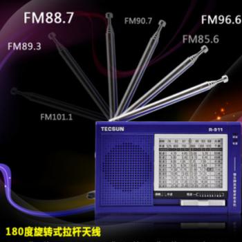 Tecsun/德生 R-911老年人收音机全波段便携式fm调频广播半导体