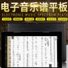 电子乐谱器14寸大屏乐谱平板脚踩翻页乐谱平板电脑无线自动翻页