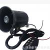 厂家直销 六音喊话器喇叭 汽车电子喇叭 改装喇叭