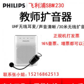 Philips/飞利浦SBM230小蜜蜂扩音器教师专用无线UHF导游购大功率