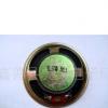 供应57MM铁盆外磁喇叭(扬声器)