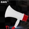 鑫顺和787U手持喊话器 录音喇叭扬声器地摊叫卖喇叭插卡充电批发