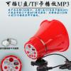 鸣乐170系列 12V至90V车载录音喇叭叫卖喊话器地摊流动宣传扬声器