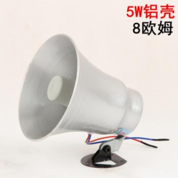 批发真美8欧5W号筒扬声器车载5瓦高音小喇叭铝外壳叫卖宣传扩音器
