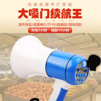 鸣乐HM130可充电手持扩音机导游喊话器大声公集市叫卖喇叭扬声器
