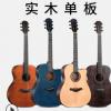 36寸40寸41寸单板吉他面单厂家批发无牌可贴牌民谣木吉他琴行专供