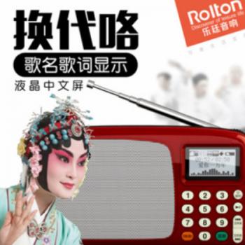 Rolton/乐廷T303插卡音响老人迷你便携式显示歌词收音机迷你音箱