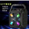 厂家直销6.5寸广场舞音响便携手提蓝牙音响闪烁彩灯插卡小型音箱