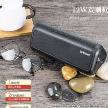 soluser新款私模太阳能无线 蓝牙音箱插卡 户外防水双喇叭低音炮